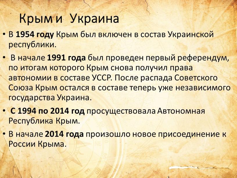 Крым и Украина В 1954 году