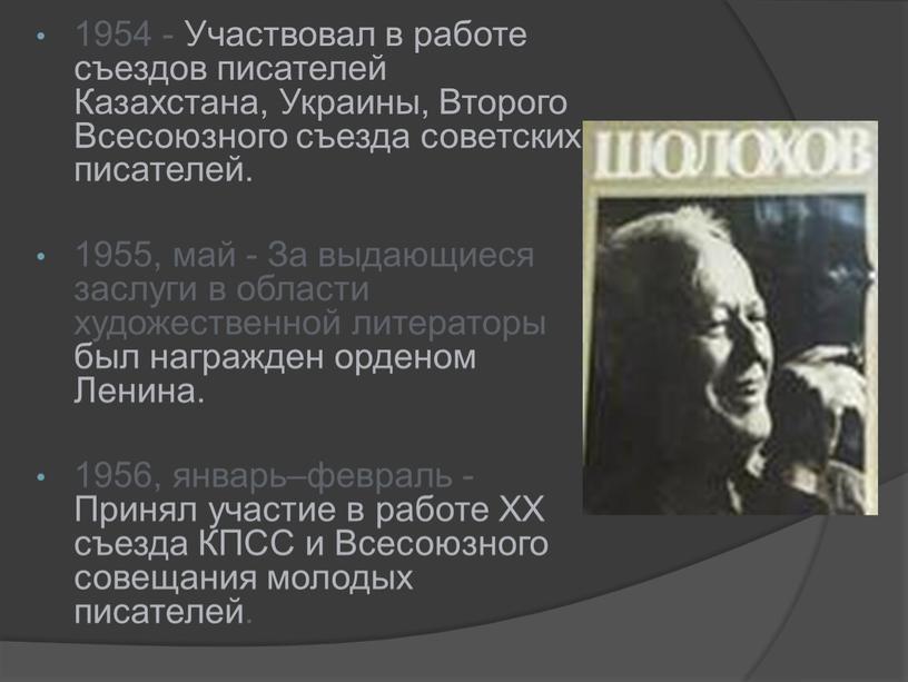 Участвовал в работе съездов писателей