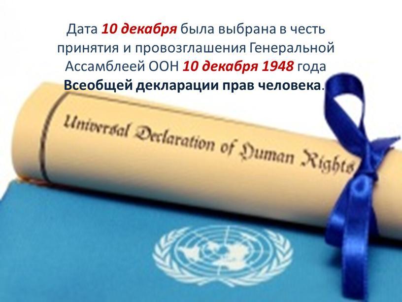 Дата 10 декабря была выбрана в честь принятия и провозглашения