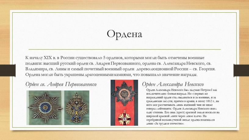 Ордена К началу ХIХ в. в России существовало 5 орденов, которыми могли быть отмечены военные подвиги: высший русский орден св