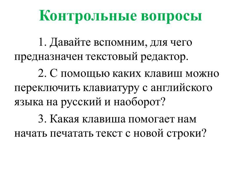 Контрольные вопросы 1. Давайте вспомним, для чего предназначен текстовый редактор