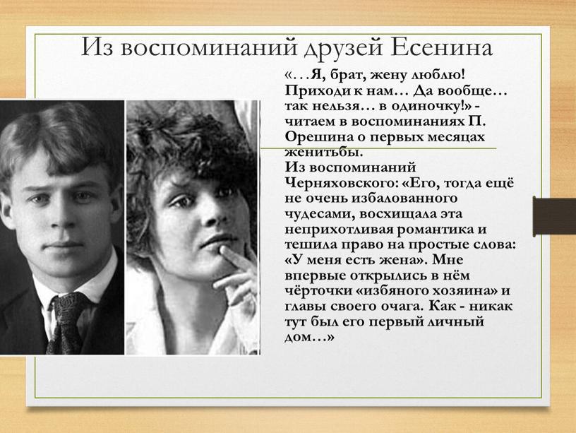Из воспоминаний друзей Есенина «…