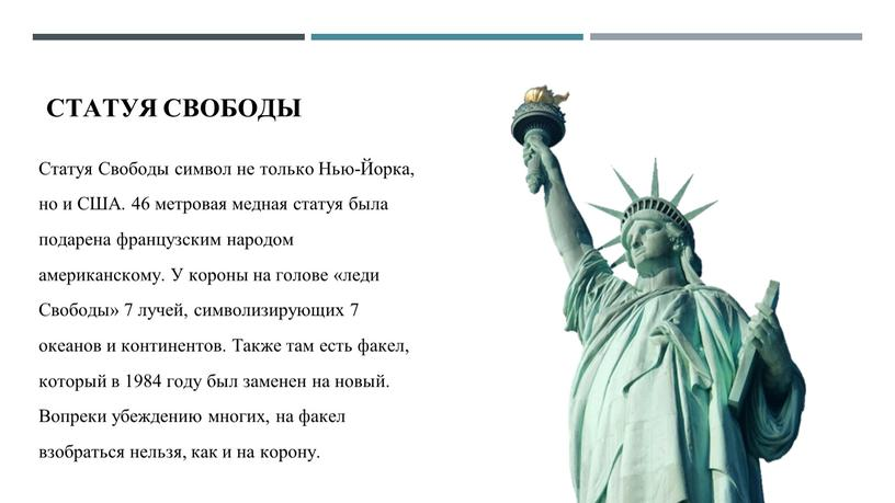 Статуя Свободы Статуя Свободы символ не только