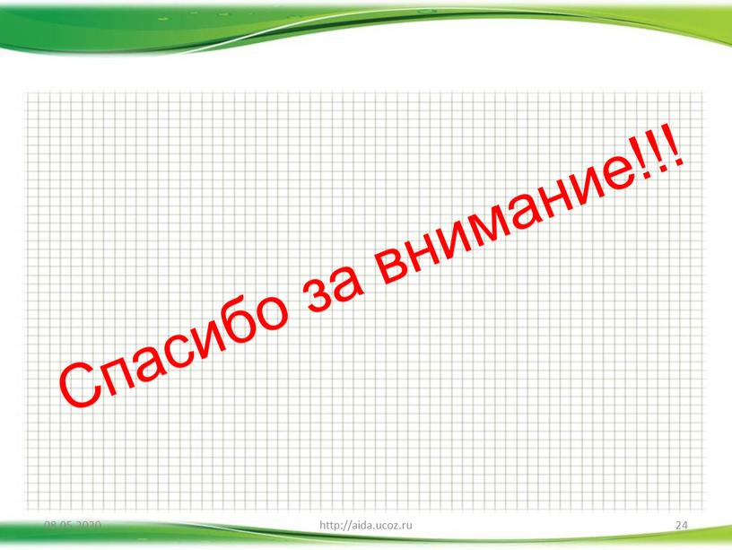 08.05.2020 http://aida.ucoz.ru 24 Спасибо за внимание!!!