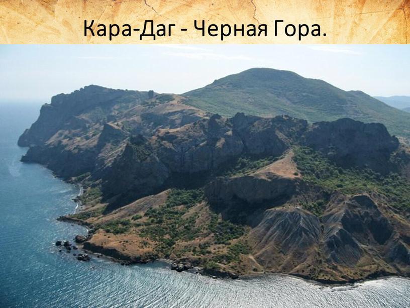 Кара-Даг - Черная Гора.