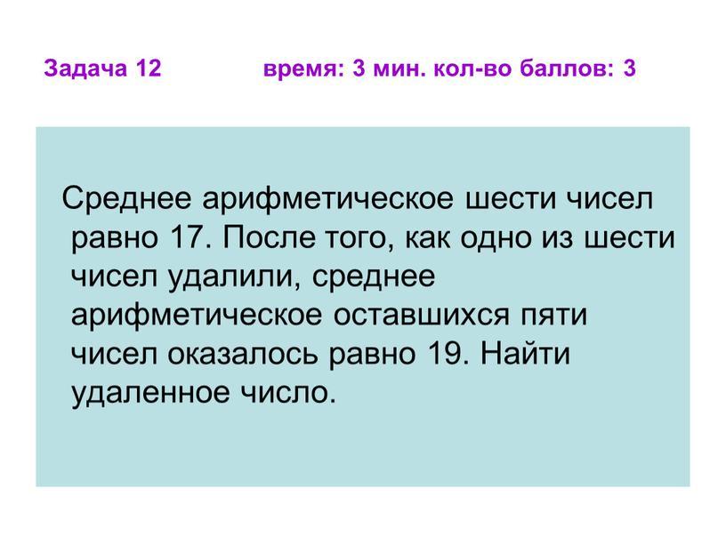 Задача 12 время: 3 мин