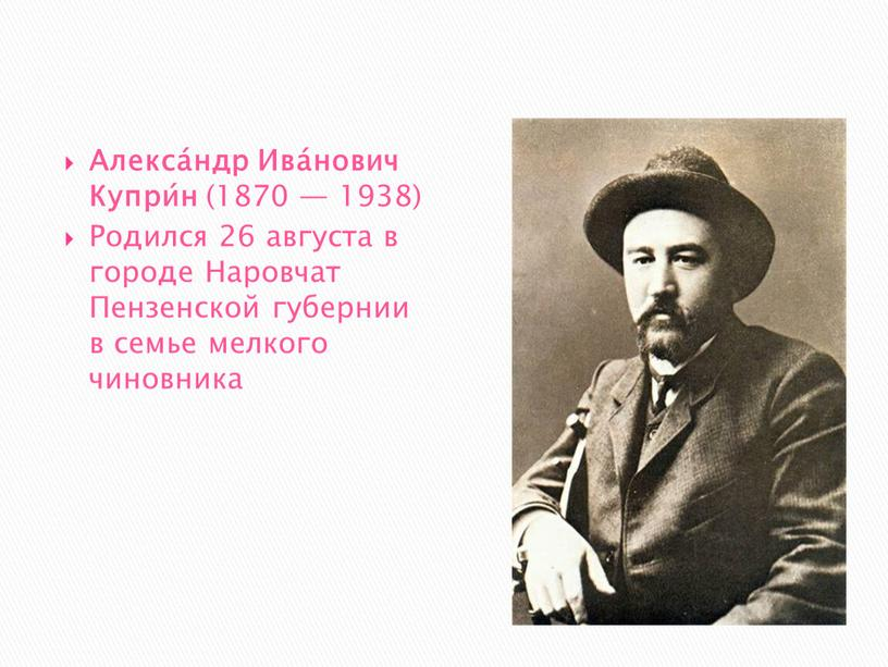 Алекса́ндр Ива́нович Купри́н (1870 — 1938)