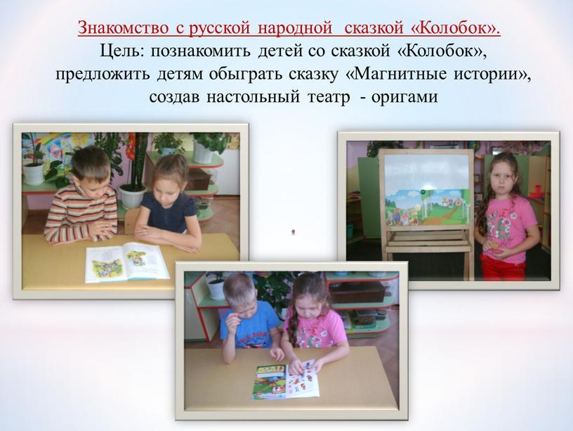 Знакомство с русской народной сказкой «Колобок»