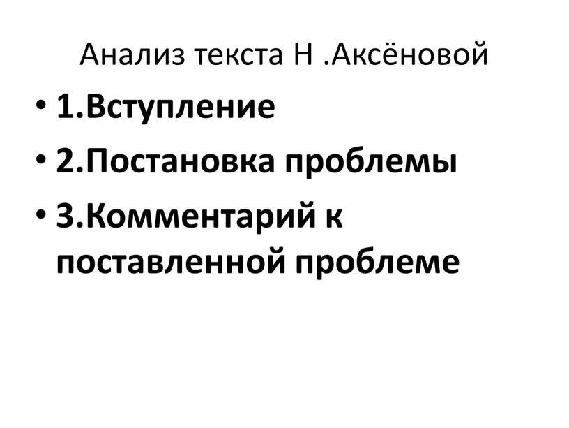 Анализ текста Н .Аксёновой 1.Вступление 2