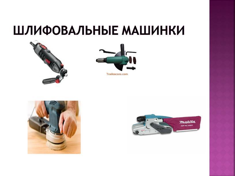 Шлифовальные машинки