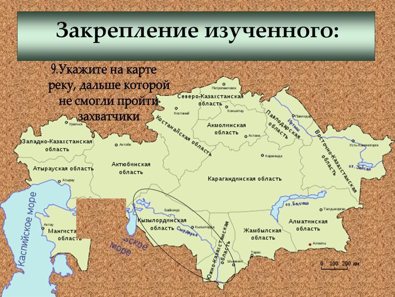 Закрепление изученного: Укажите на карте реку, дальше которой не смогли пройти захватчики 9