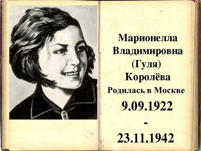 Родилась в Москве