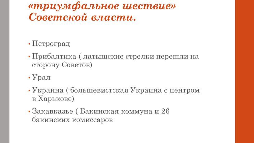 Советской власти . Петроград Прибалтика ( латышские стрелки перешли на сторону