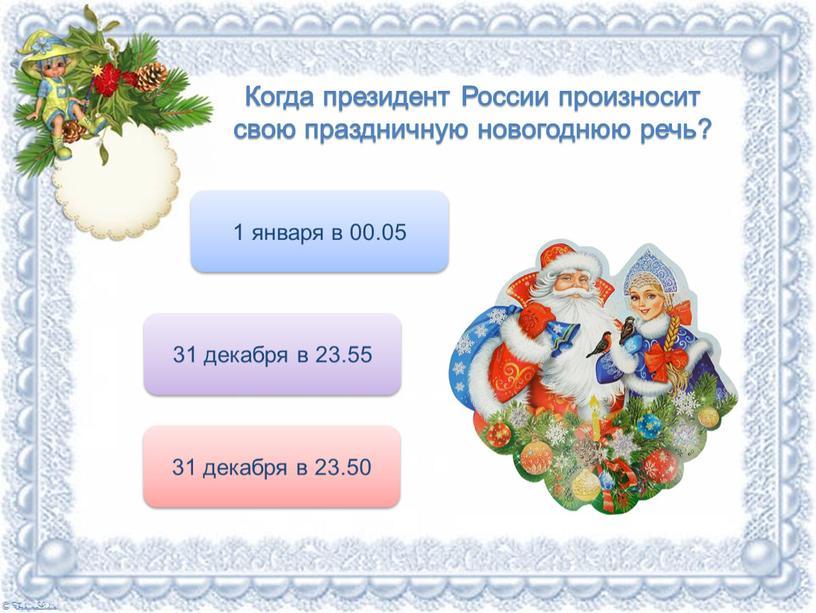 Когда президент России произносит свою праздничную новогоднюю речь? 1 января в 00