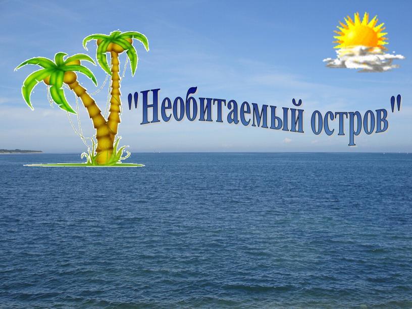 """""""Необитаемый остров"""""""