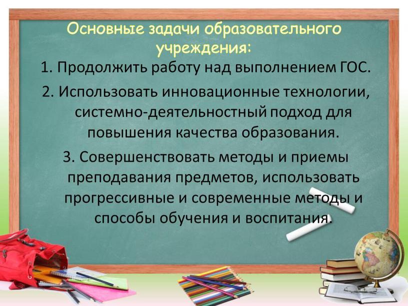 Основные задачи образовательного учреждения: 1