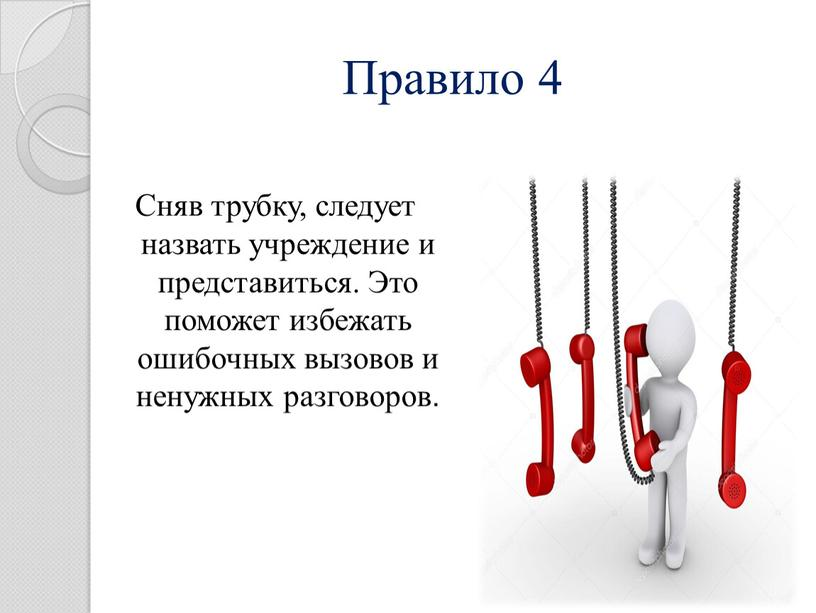 Правило 4 Сняв трубку, следует назвать учреждение и представиться