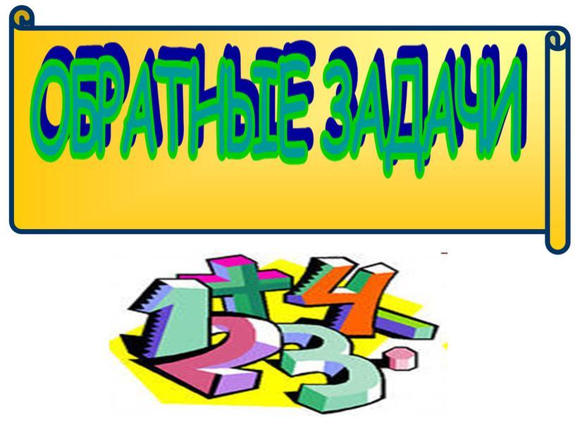 """Урок математики  на тему """"Взаимно-обратные задачи"""" УМК """"Перспектива"""" 2 класс"""