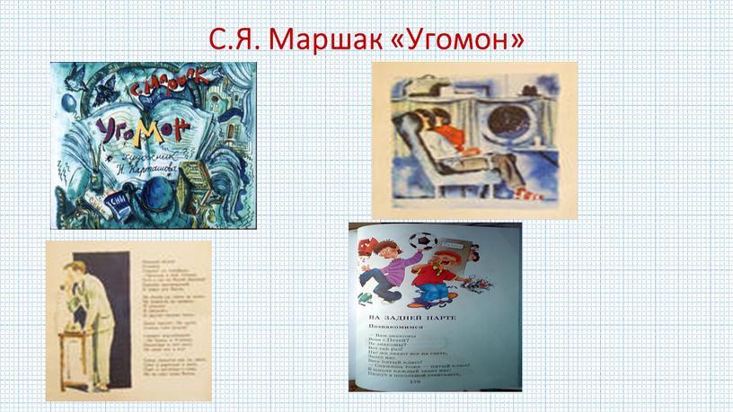 С.Я. Маршак «Угомон»