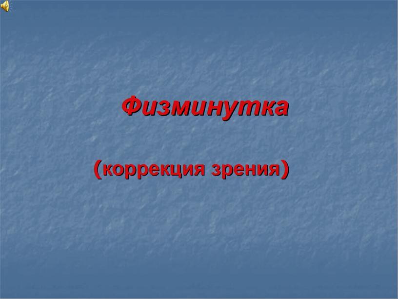 Урок по чтению. Тема: М. М. Зощенко «Золотые слова».