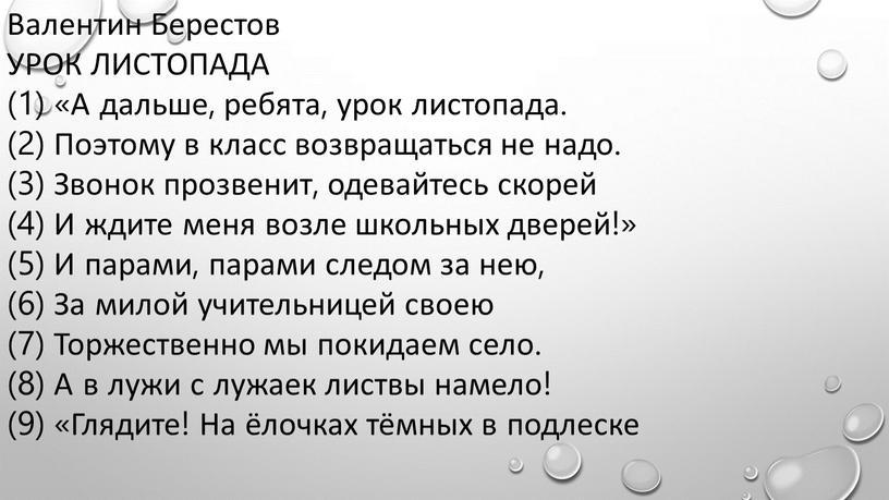 Валентин Берестов УРОК ЛИСТОПАДА (1) «А дальше, ребята, урок листопада