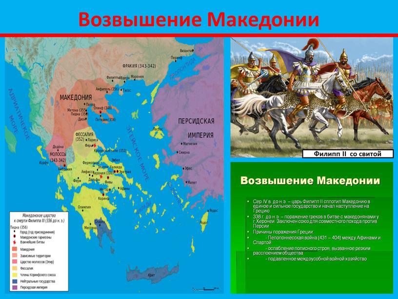 Возвышение Македонии Филипп II со свитой