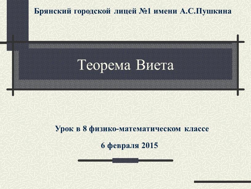 Теорема Виета Брянский городской лицей №1 имени