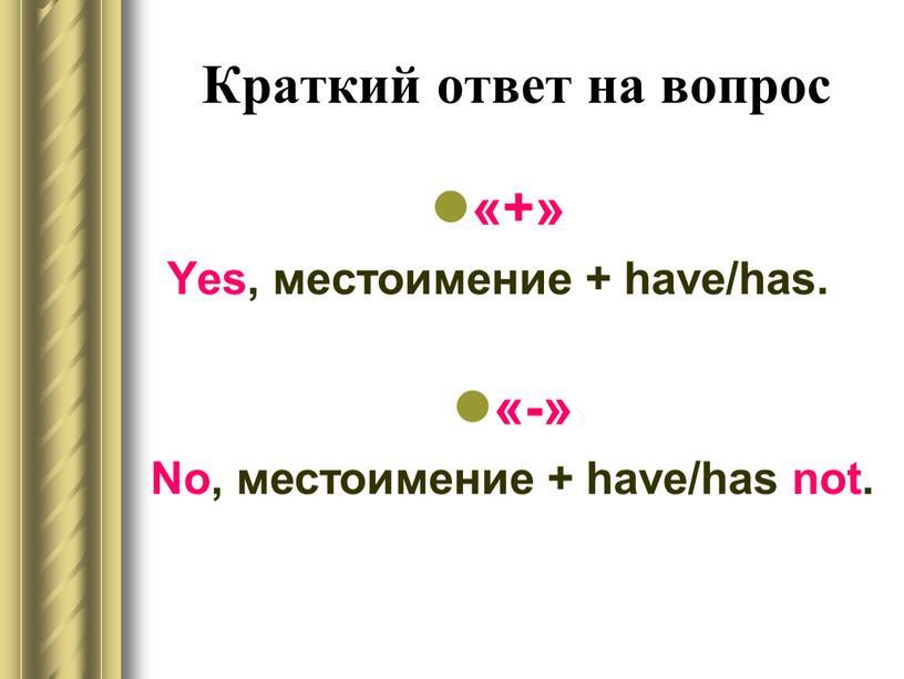 Краткий ответ на вопрос «+» Yes, местоимение + have/has