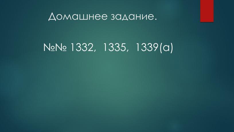 Домашнее задание. №№ 1332, 1335, 1339(а)