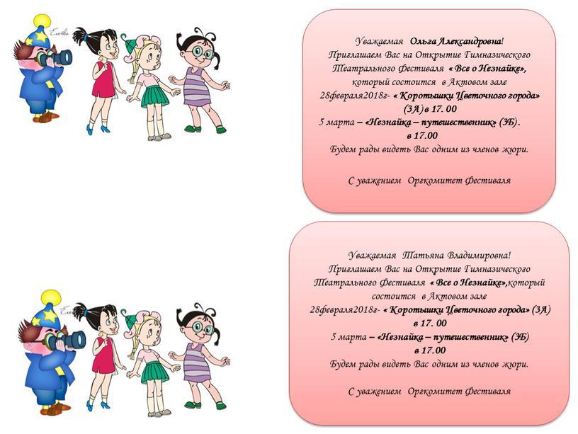 Уважаемая Татьяна Владимировна!