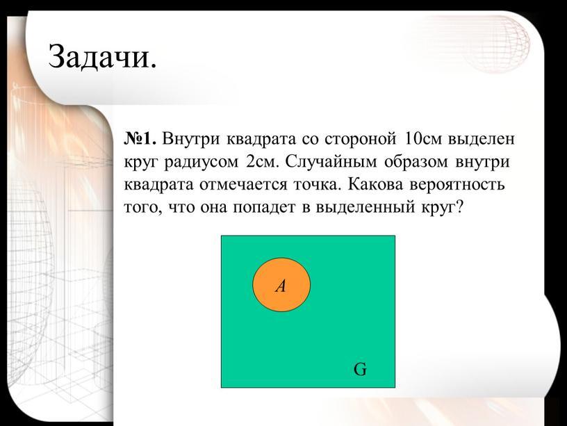 Задачи. №1. Внутри квадрата со стороной 10см выделен круг радиусом 2см