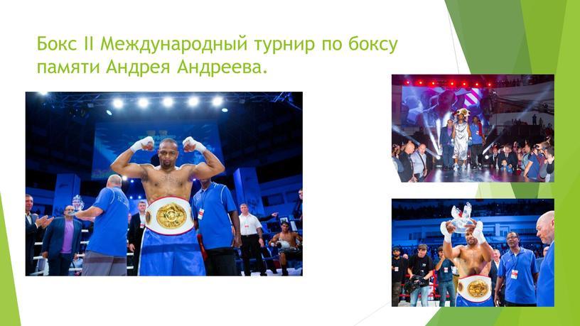 Бокс II Международный турнир по боксу памяти