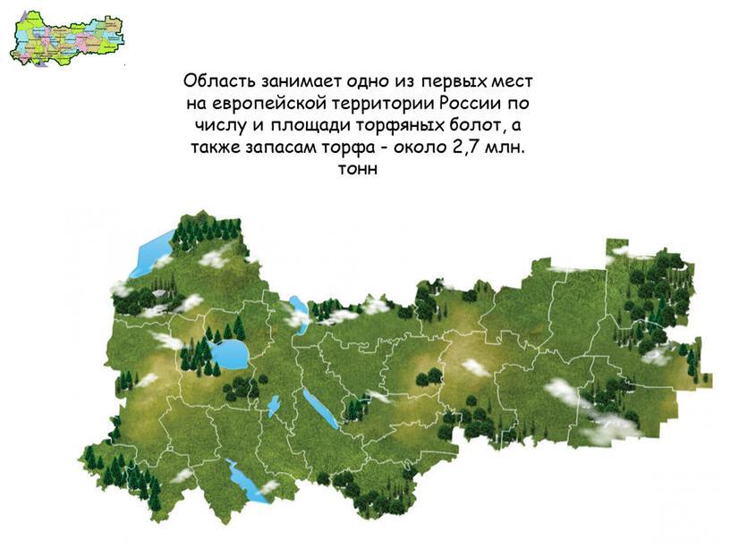 Область занимает одно из первых мест на европейской территории