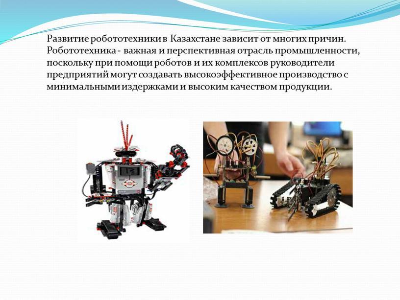 Развитие робототехники в Казахстане зависит от многих причин