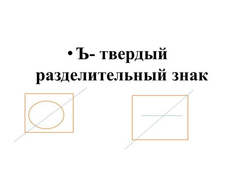 Ъ- твердый разделительный знак