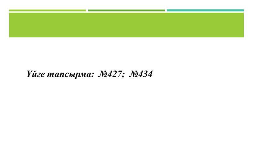 Үйге тапсырма: №427; №434