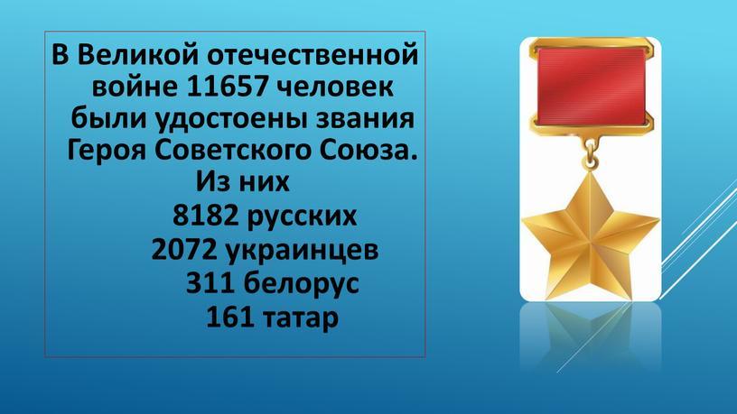 В Великой отечественной войне 11657 человек были удостоены звания