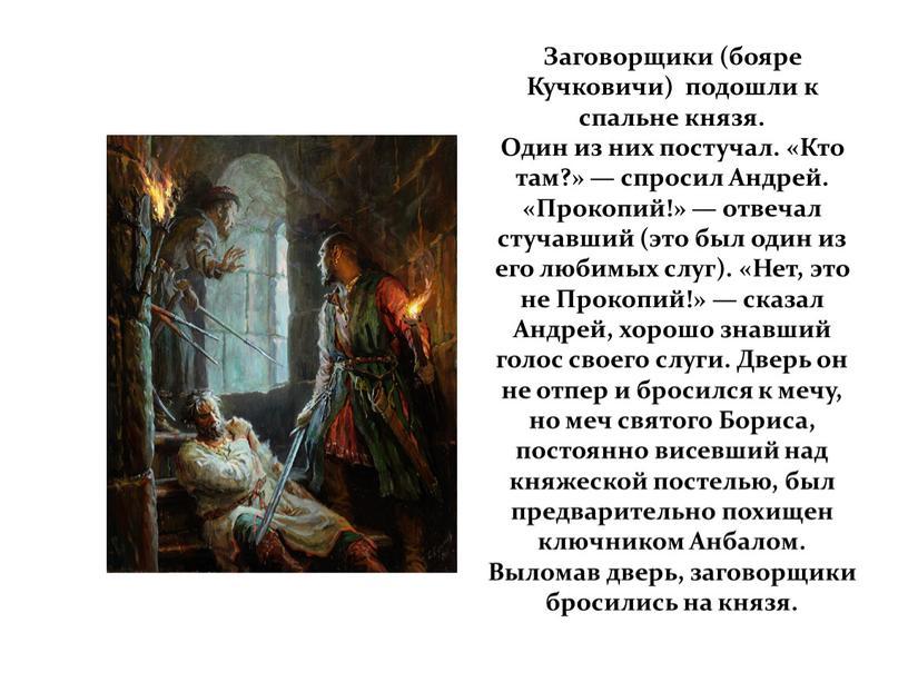 Заговорщики (бояре Кучковичи) подошли к спальне князя