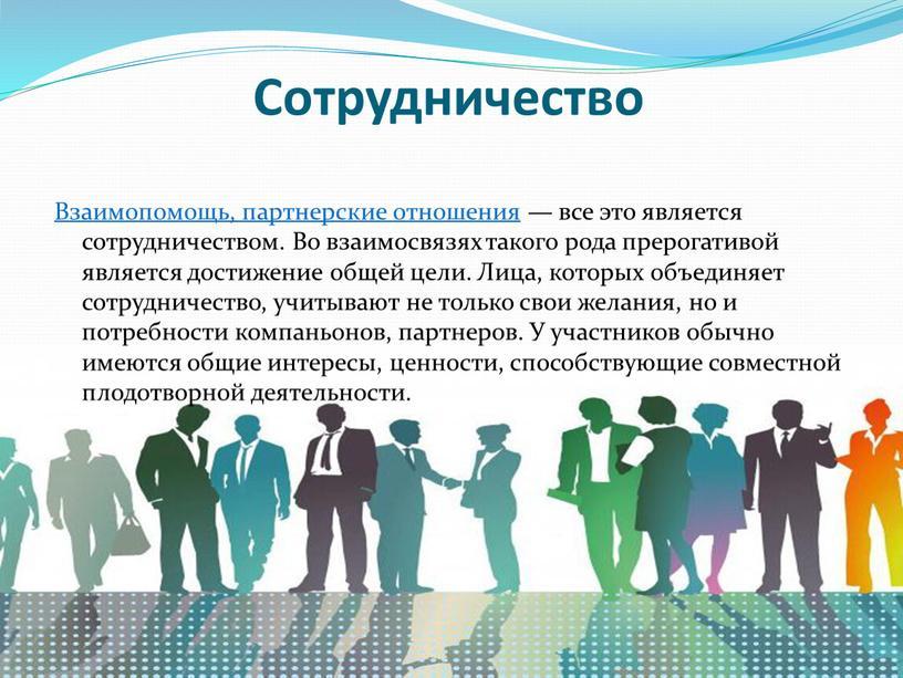 Сотрудничество Взаимопомощь, партнерские отношения — все это является сотрудничеством