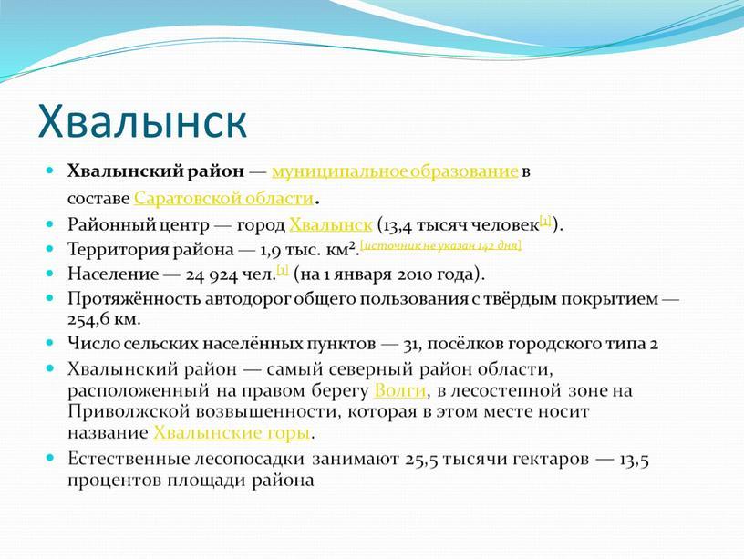 Хвалынск Хвалынский район — муниципальное образование в составе