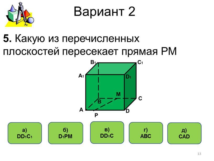 Вариант 2 в) DD1C б) D1РМ а)
