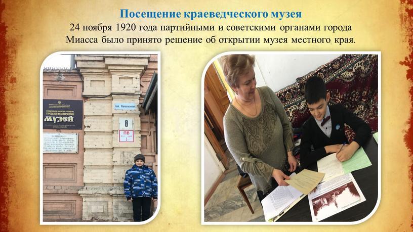 Посещение краеведческого музея 24 ноября 1920 года партийными и советскими органами города