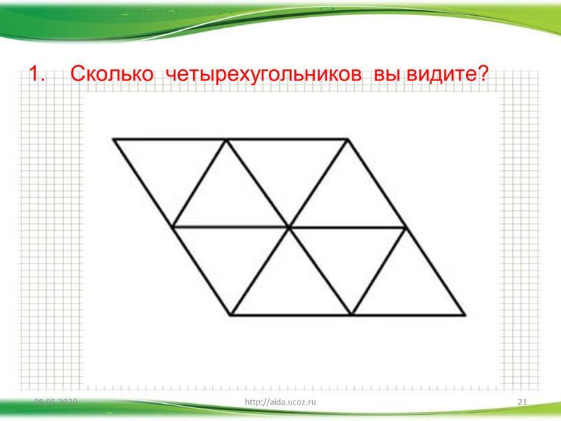 Сколько четырехугольников вы видите?
