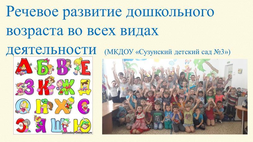 Речевое развитие дошкольного возраста во всех видах деятельности (МКДОУ «Сузунский детский сад №3»)
