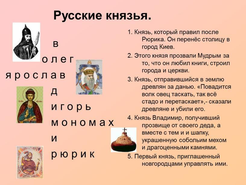Русские князья. в о л е г я р о с л а в д и г о р ь м о н о м…