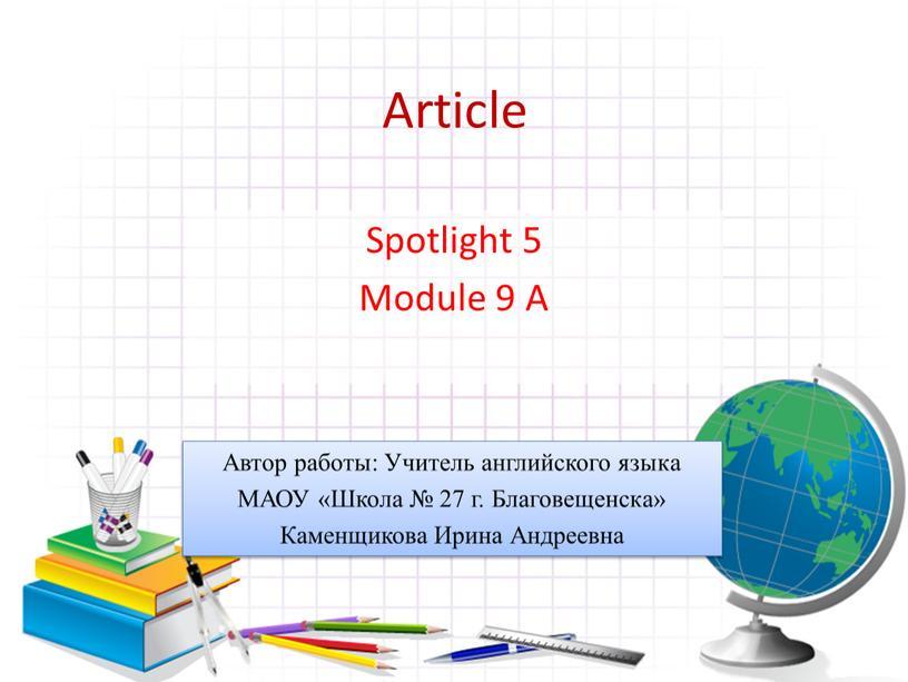 Article Spotlight 5 Module 9 А