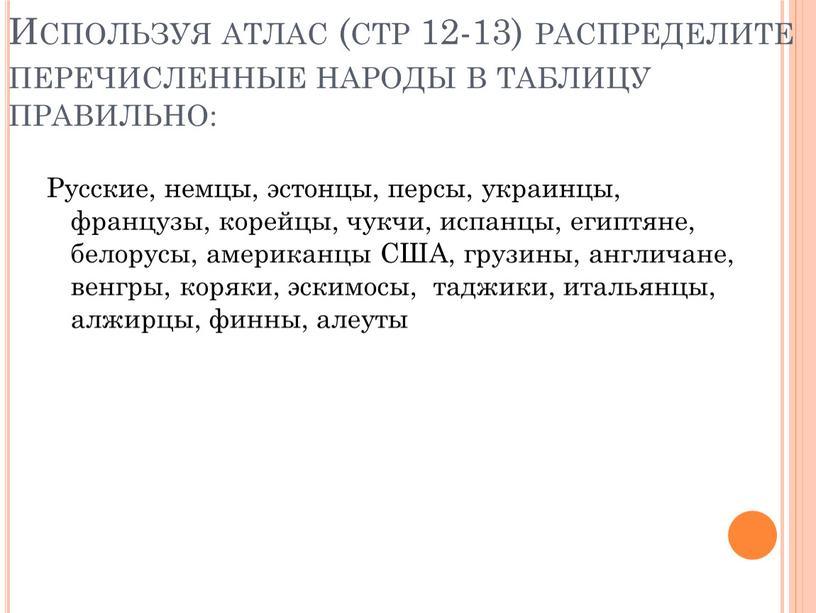 Используя атлас (стр 12-13) распределите перечисленные народы в таблицу правильно: