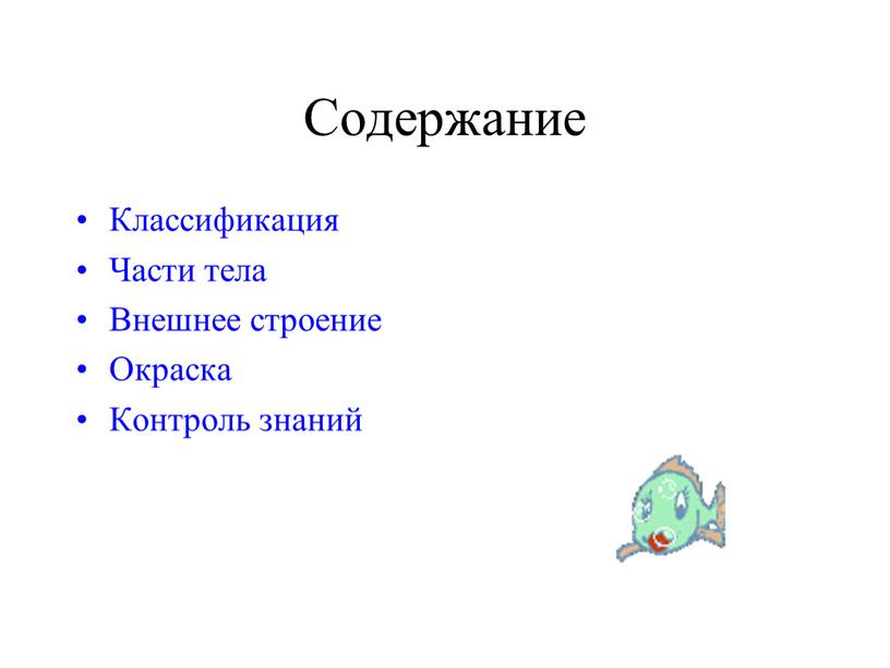 Содержание Классификация Части тела