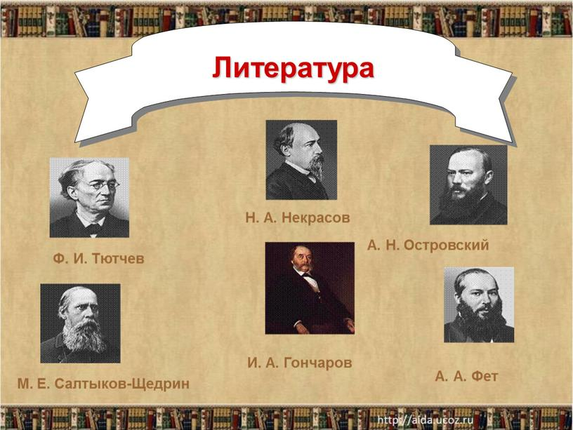 Литература Н. А. Некрасов Ф. И