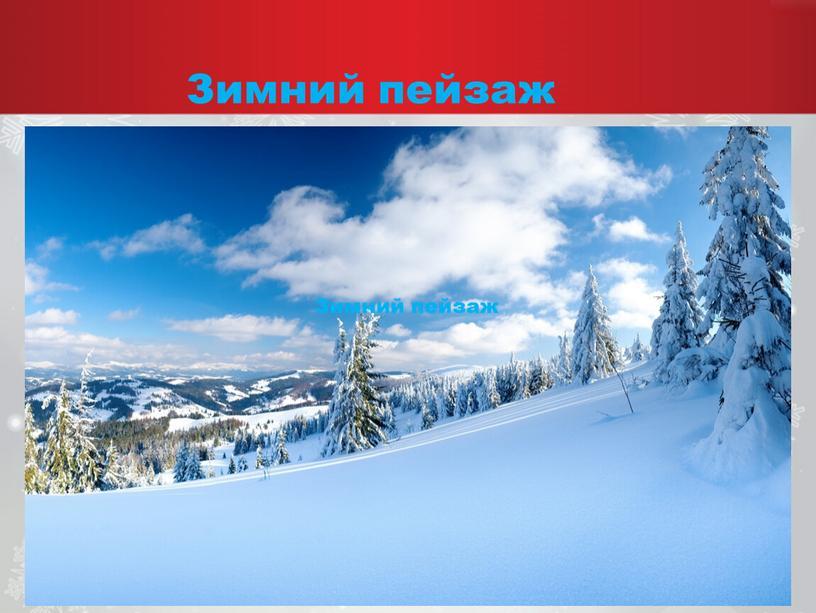 Зимний пейзаж Зимний пейзаж